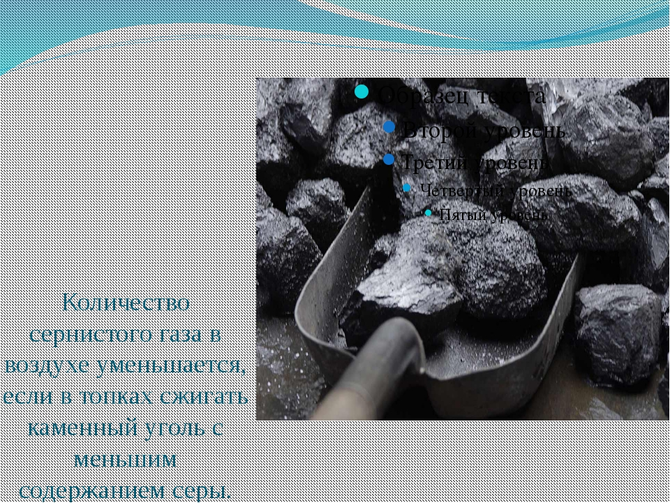 Количество сернистого газа в воздухе уменьшается, если в топках сжигать каме...