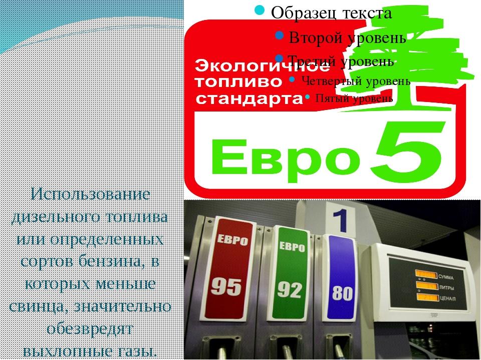 Использование дизельного топлива или определенных сортов бензина, в которых...