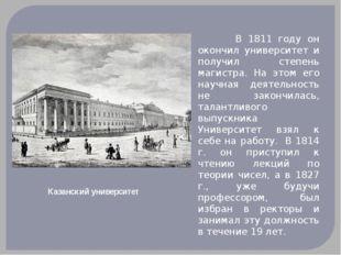 Казанский университет  В 1811 году он окончил университет и получил степень