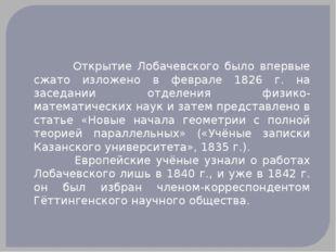 Открытие Лобачевского было впервые сжато изложено в феврале 1826 г. на засед