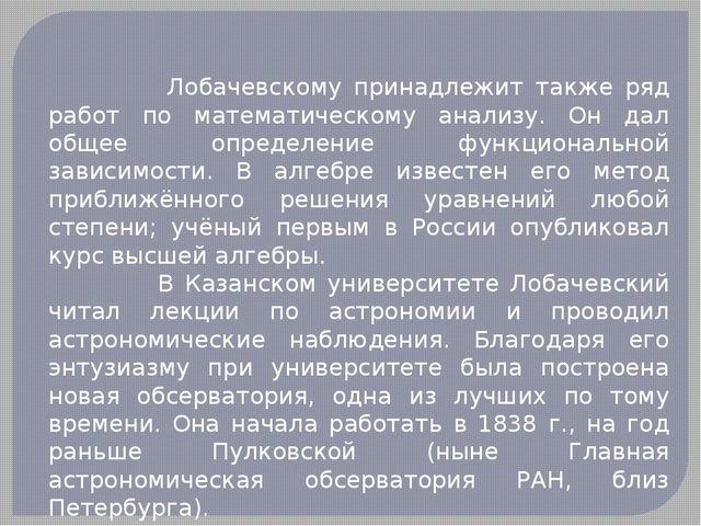 Лобачевскому принадлежит также ряд работ по математическому анализу. Он дал...