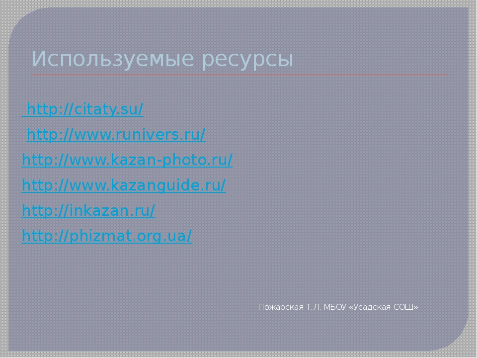 Используемые ресурсы http://citaty.su/ http://www.runivers.ru/ http://www.kaz...
