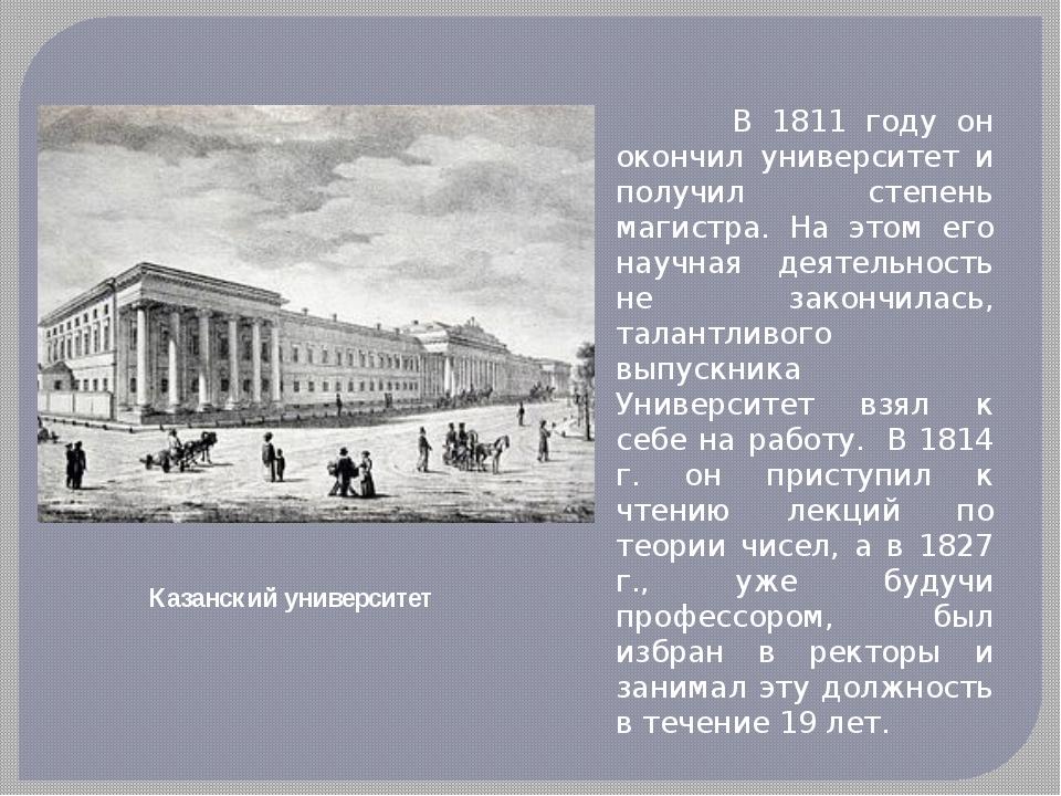 Казанский университет  В 1811 году он окончил университет и получил степень...