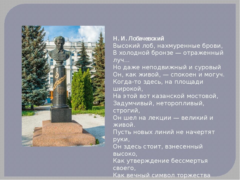 Н. И. Лобачевский Высокий лоб, нахмуренные брови, В холодной бронзе — отражен...