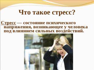 Стресс — состояние психического напряжения, возникающее у человека под влиян