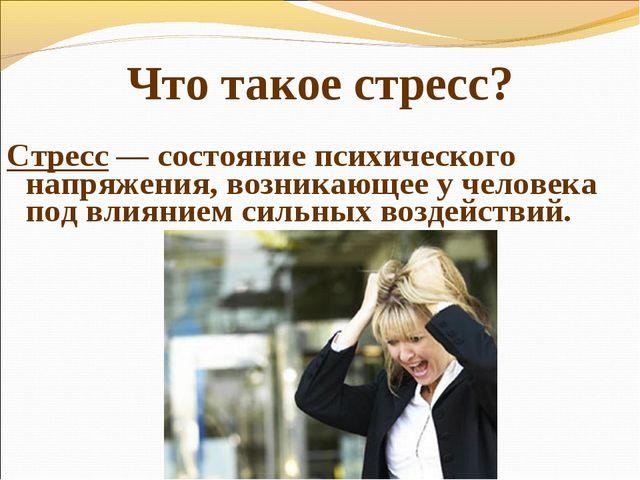 Стресс — состояние психического напряжения, возникающее у человека под влиян...