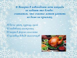В Венгрии в новогоднюю ночь никогда не подают это блюдо: считается, что счаст