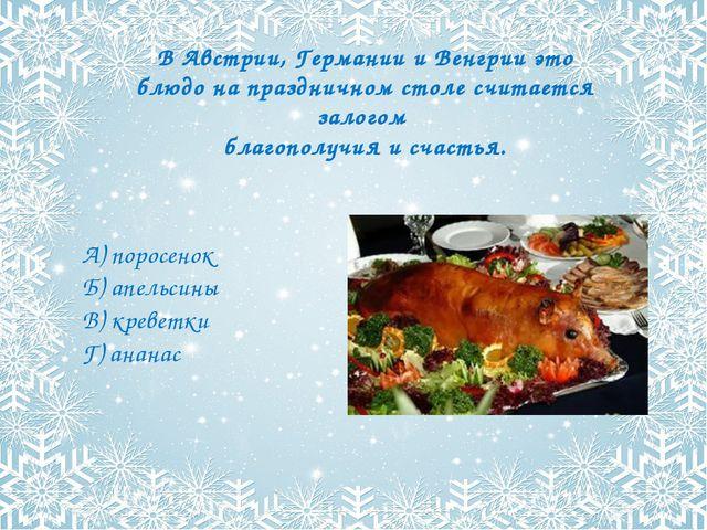 В Австрии, Германии и Венгрии это блюдо на праздничном столе считается залого...