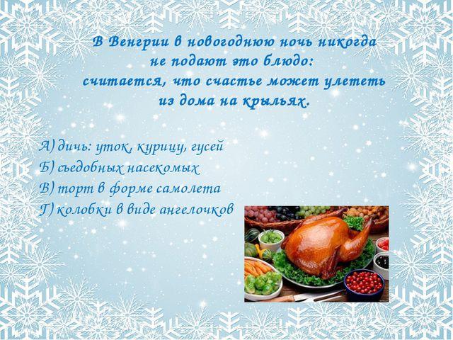 В Венгрии в новогоднюю ночь никогда не подают это блюдо: считается, что счаст...
