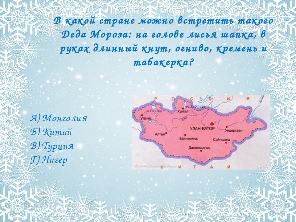 В какой стране можно встретить такого Деда Мороза: на голове лисья шапка, в р...