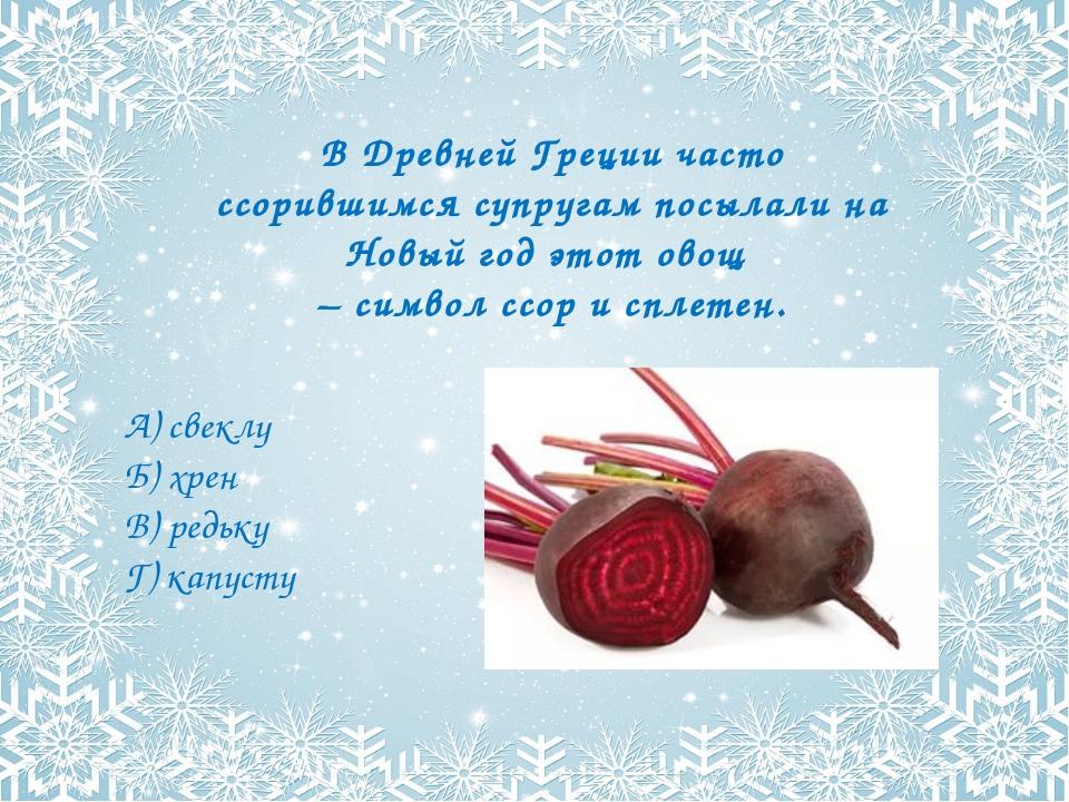 В Древней Греции часто ссорившимся супругам посылали на Новый год этот овощ –...