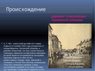 Происхождение Деревня Новоселовки Орловской губернии А. А. Фет - известный ру
