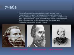 Учеба Аполлон Григорьев Сергей Соловьев Яков Полонский Почти всё студенческое