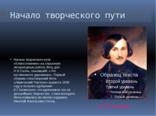 Начало творческого пути Н. В. Гоголь Начало творческого пути «Благословение»