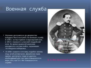Военная служба А. А. Фет на военной службе Желание дослужиться до дворянства