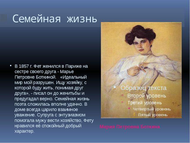 Семейная жизнь Мария Петровна Боткина В 1857 г. Фет женился в Париже на сестр...