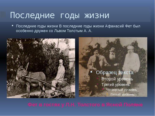Последние годы жизни Фет в гостях у Л.Н. Толстого в Ясной Поляне Последние го...