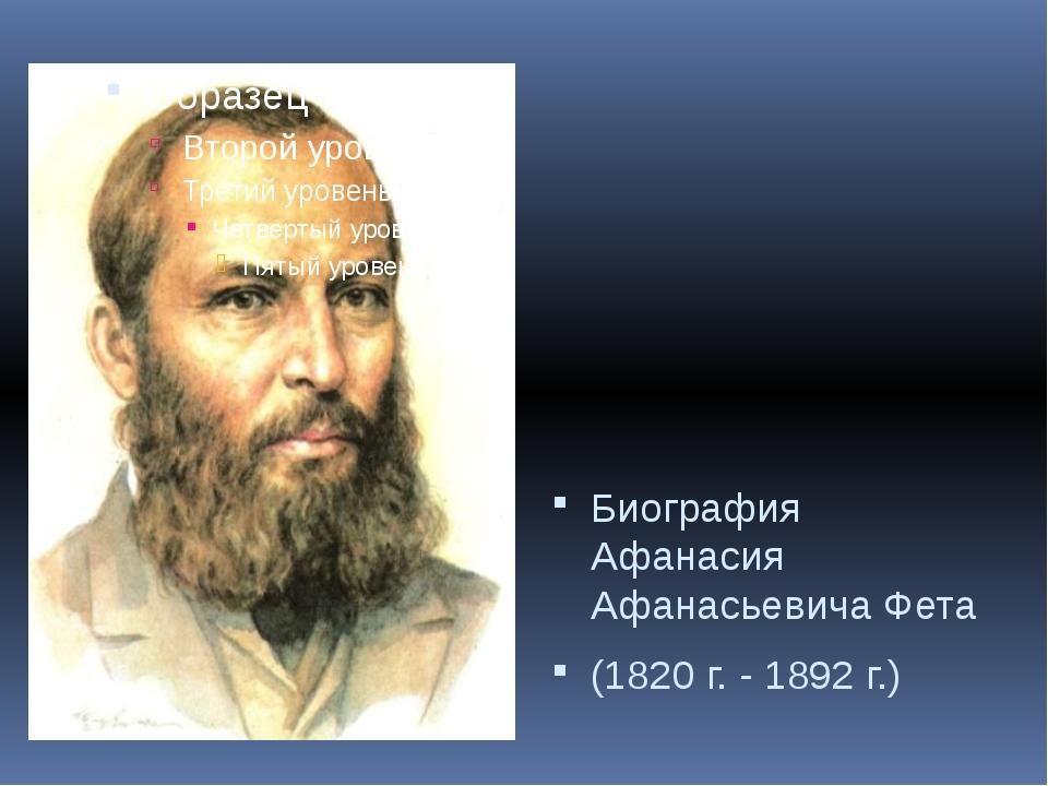 Биография Афанасия Афанасьевича Фета (1820 г. - 1892 г.)