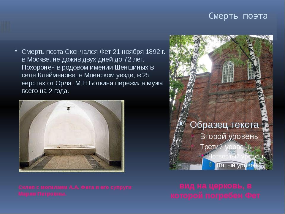 Смерть поэта Склеп с могилами А.А. Фета и его супруги Марии Петровны. вид на...