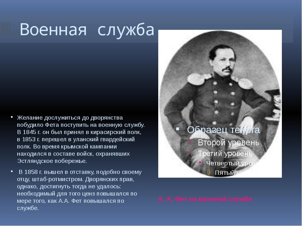 Военная служба А. А. Фет на военной службе Желание дослужиться до дворянства...