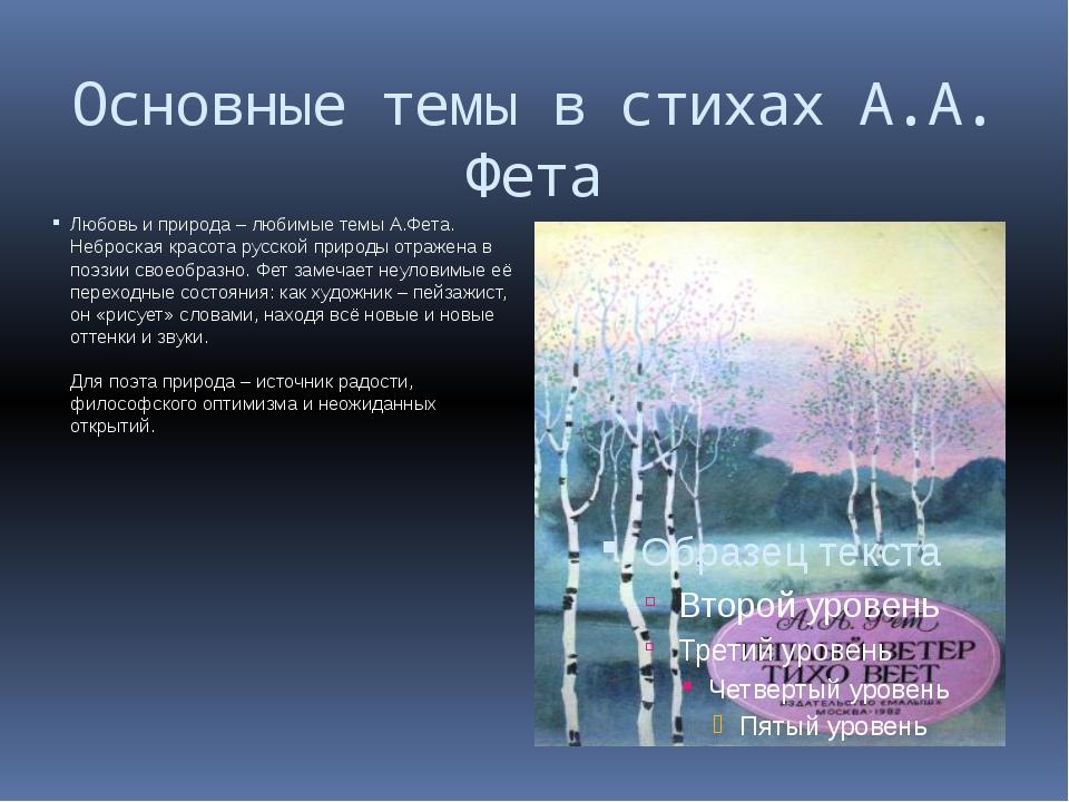 Основные темы в стихах А.А. Фета Любовь и природа – любимые темы А.Фета. Небр...