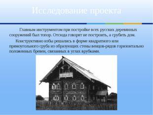 Главным инструментом при постройке всех русских деревянных сооружений был то