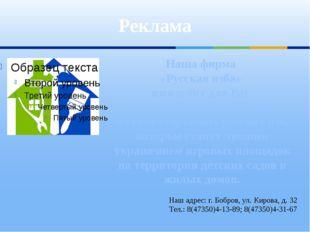 Наша фирма «Русская изба» изготовит для Вас различные виды домиков в стиле ст