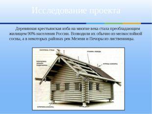 Деревянная крестьянская изба на многие века стала преобладающим жилищем 90%