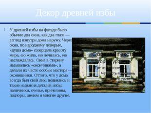 У древней избы на фасаде было обычно два окна, как два глаза — взгляд изнутри