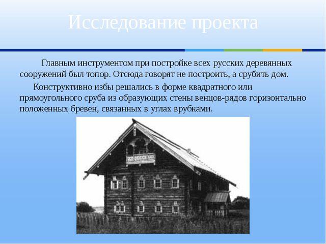 Главным инструментом при постройке всех русских деревянных сооружений был то...