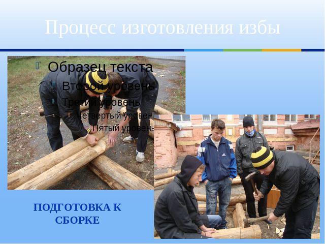 Процесс изготовления избы ПОДГОТОВКА К СБОРКЕ