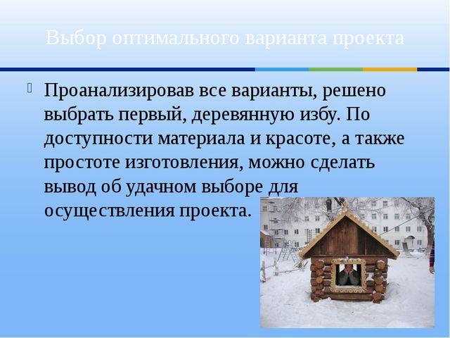 Выбор оптимального варианта проекта Проанализировав все варианты, решено выбр...