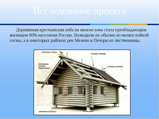 Деревянная крестьянская изба на многие века стала преобладающим жилищем 90%...