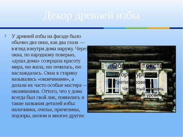 У древней избы на фасаде было обычно два окна, как два глаза — взгляд изнутри...
