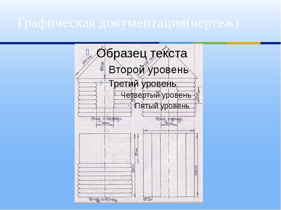 Графическая документация(чертеж)