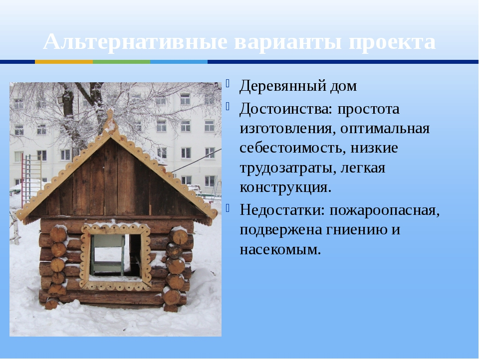 Альтернативные варианты проекта Деревянный дом Достоинства: простота изготовл...