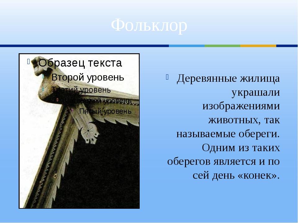 Деревянные жилища украшали изображениями животных, так называемые обереги. Од...