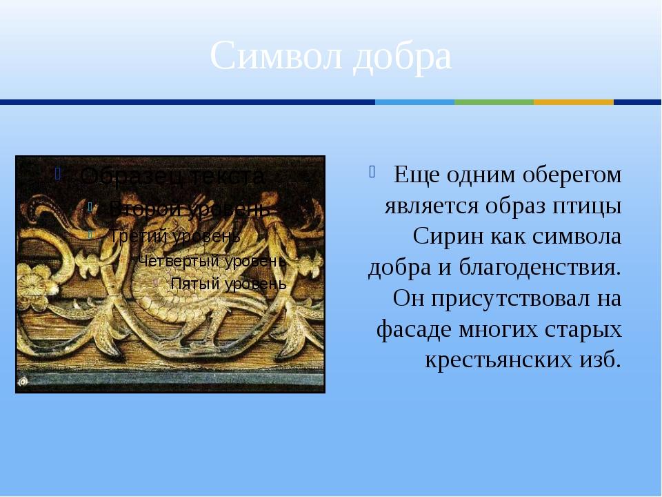 Еще одним оберегом является образ птицы Сирин как символа добра и благоденств...