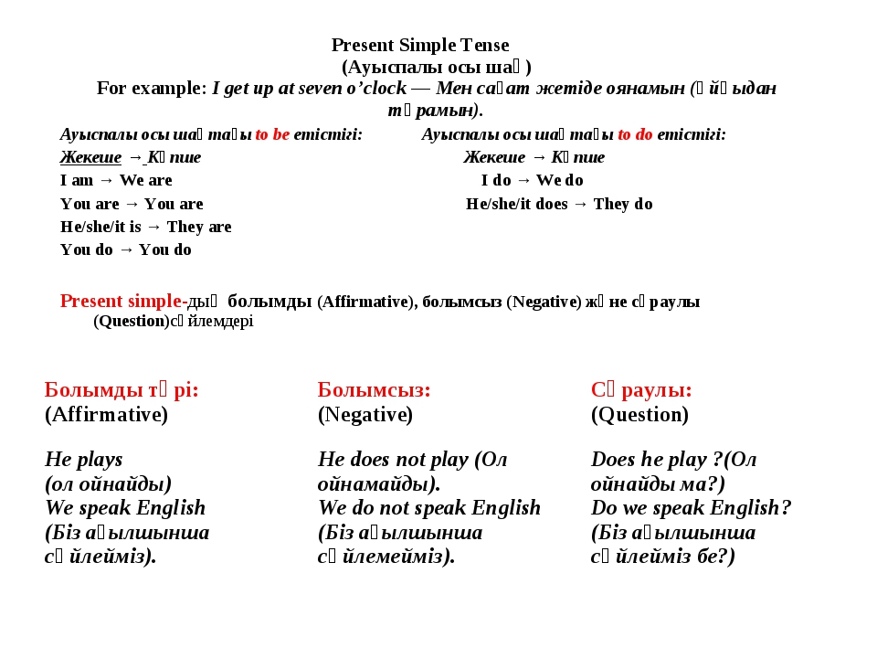 Present Simple Tense (Ауыспалы осы шақ) For example: I get up at seven o'cloc...