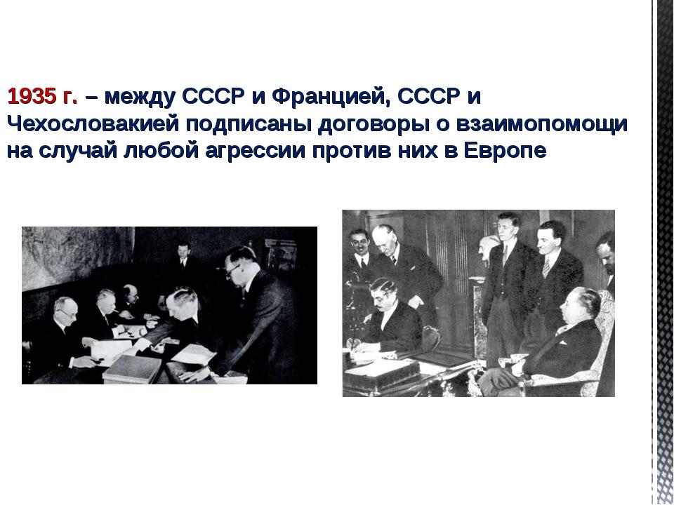 какую изюминка имел контракт меж ссср и чехословакией