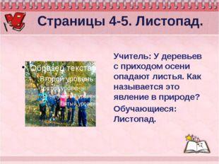 Страницы 4-5. Листопад. Учитель: У деревьев с приходом осени опадают листья.