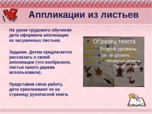 Аппликации из листьев На уроке трудового обучения дети оформили аппликации и