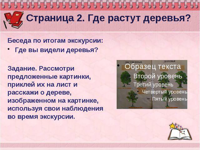 Страница 2. Где растут деревья? Беседа по итогам экскурсии: Где вы видели де...