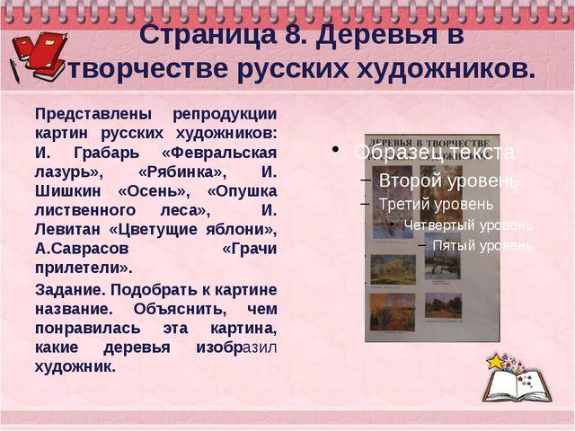 Страница 8. Деревья в творчестве русских художников. Представлены репродукци...