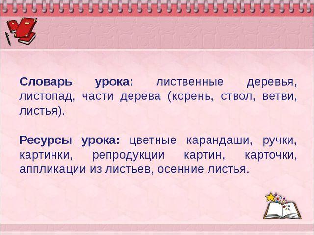 Словарь урока: лиственные деревья, листопад, части дерева (корень, ствол, ве...
