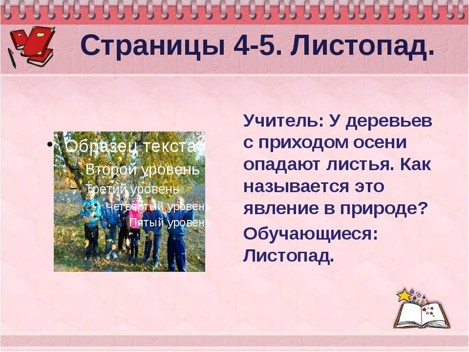 Страницы 4-5. Листопад. Учитель: У деревьев с приходом осени опадают листья....