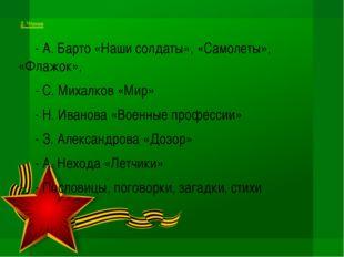 2. Чтение - А. Барто «Наши солдаты», «Самолеты», «Флажок», - С. Михалков «Ми