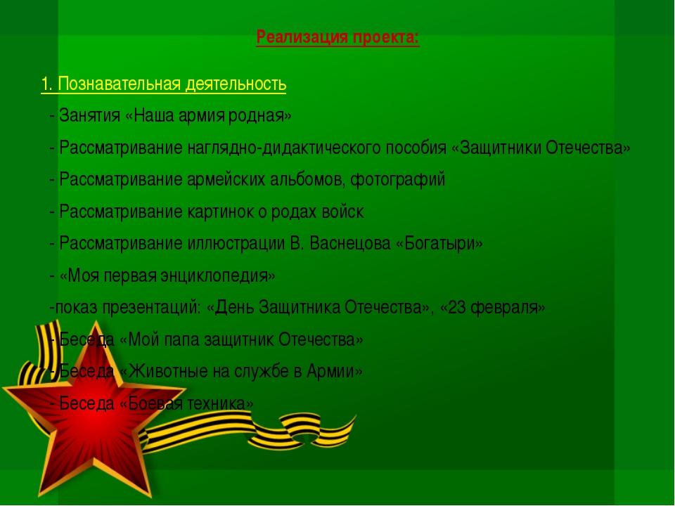 Реализация проекта: 1. Познавательная деятельность - Занятия «Наша армия родн...