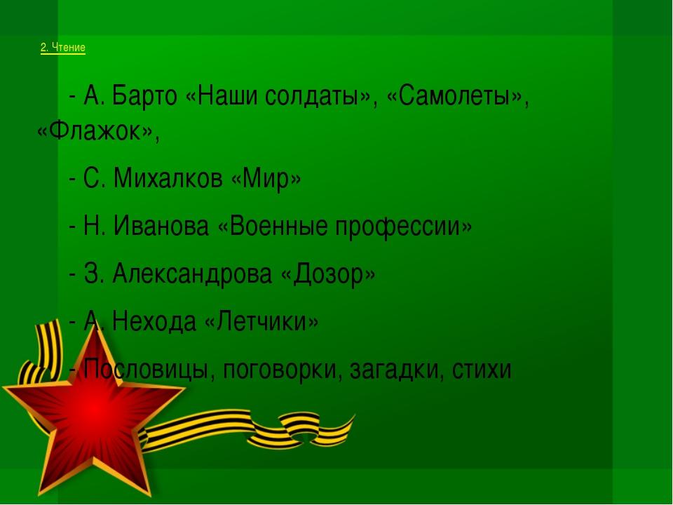 2. Чтение - А. Барто «Наши солдаты», «Самолеты», «Флажок», - С. Михалков «Ми...