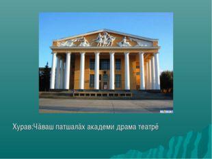 Хурав:Чăваш патшалăх академи драма театрĕ